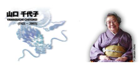 Erinnerungen an Chiyoko Yamaguchi sensei